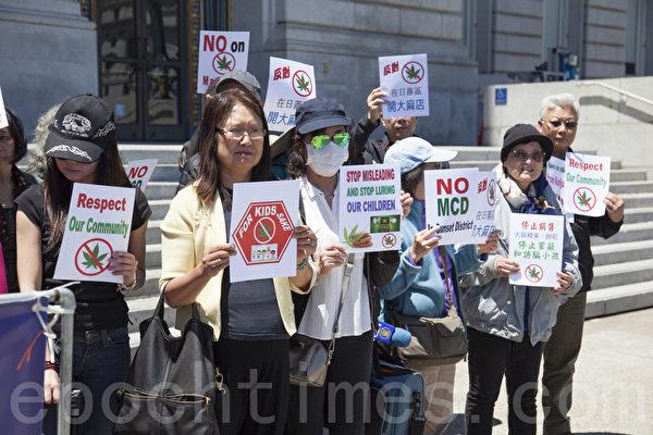 旧金山日落区 500民众反对大麻入社区 多团体到场声援