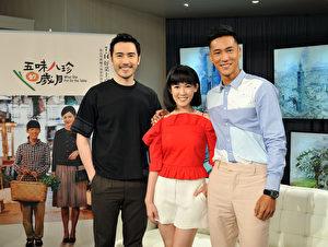 《五味八珍的岁月》主要演员李至正(左起)、钟承翰、孙可芳接受《台湾名人堂》专访。(台视提供)