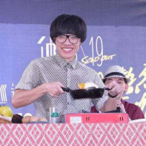 卢广仲演唱会签票记者会于2017年7月15日在台北举行。用最拿手的料理─煎蛋给粉丝吃,煎第四颗蛋才成功。(黄宗茂/大纪元)