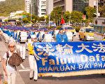 大台北、桃竹苗、宜兰、花莲超过1500名部分法轮功学员,在台北市政府周边举行反中共迫害法轮功学员大游行,呼吁善良正义的民众共同制止中共的邪恶迫害。(陈柏州/大纪元)