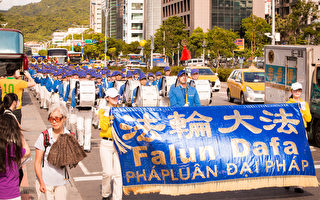 反中共迫害18週年 法輪功台北遊行民眾關注
