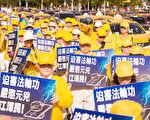台湾拒绝迫害法轮功人士入境