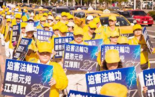 反制中共 台灣拒迫害法輪功人士入台