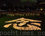 """法轮功学员齐举烛光,以熠熠""""念""""字,追悼被迫害致死的大陆学员。(郑顺利/大纪元)"""