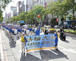 大台北、桃竹苗、宜兰、花莲超过1500名部分法轮功学员,在台北市政府周边举行反中共迫害法轮功学员大游行,呼吁善良正义的民众共同制止中共的邪恶迫害。(林仕杰/大纪元)