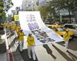 大台北、桃竹苗、宜蘭、花蓮超過1500名部分法輪功學員,在台北市政府周邊舉行反中共迫害法輪功學員大遊行,呼籲善良正義的民眾共同制止中共的邪惡迫害。(林仕傑/大紀元)