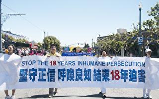 7月15日,舊金山灣區的法輪功學員在市區旅遊景點舉行大遊行,呼籲國際社會共同解體中共、制止迫害。(劉爾冬/大紀元)