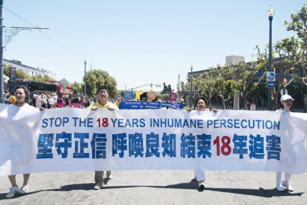 7月15日,旧金山湾区的法轮功学员在市区旅游景点举行大游行,呼吁国际社会共同解体中共、制止迫害。(刘尔冬/大纪元)