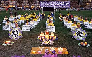7月15日傍晚,加州聖地亞哥法輪功學員在當地著名景點拉荷亞海灘舉行煉功和燭光悼念,懷念被中共迫害致死的法輪功學員、紀念法輪功和平反迫害18年。(李旭生/大紀元)
