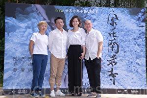 """蔡明亮 VR 电影""""家在兰若寺""""于2017年7月18日在台北举行记者会。图左起为陆弈静、李康生、尹馨、蔡明亮。(黄宗茂/大纪元)"""