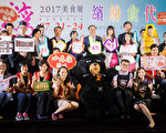 台湾观光协会18日举办2017台湾美食展展前记者会,邀请近820个摊位、20个主题馆参展。(陈柏州/大纪元)