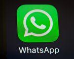 專家估計,中共當局想封鎖WhatsApp的所有功能,從而迫使用戶使用微信。  (YASUYOSHI CHIBA/AFP/Getty Images)