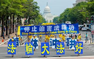 2017-07-20 法轮大法在DC的大游行活动