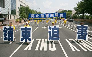 组图二:法轮功720反迫害美国首都大游行