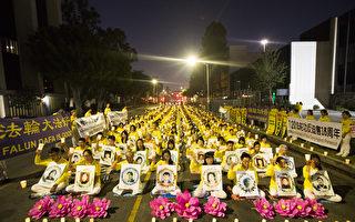 2017年7月20日晚,數百名當地的部分法輪功學員在洛杉磯中領館前舉行燭光夜悼。(季媛/大紀元)