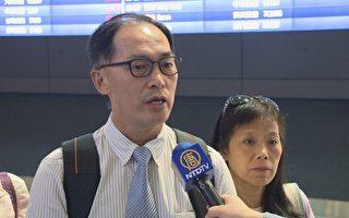 """遭港府非法遣返的台湾法轮功学员郑先生呼吁,""""全世界国际媒体、香港人民、台湾百姓都应该谴责并制止港府不公平对待善良的人。""""(新唐人电视)"""