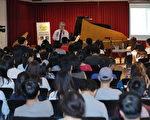 新唐人亞太台10周年 古典音樂大師講座爆滿