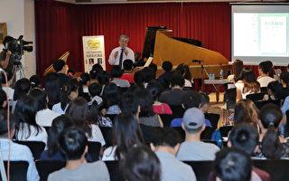 新唐人亚太台10周年 古典音乐大师讲座爆满