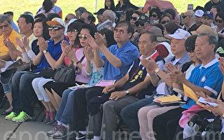 7月22日,國民黨三藩市分部全僑郊遊在東灣聯合市肯尼迪公園舉行。(曹景哲/大紀元)