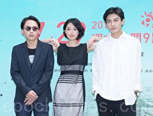 """公视""""他们在毕业的前一天爆炸2""""于2017年7月25日在台北举行媒体记者会。图左起为巫建和、王丁筑、宋柏纬。(黄宗茂/大纪元)"""