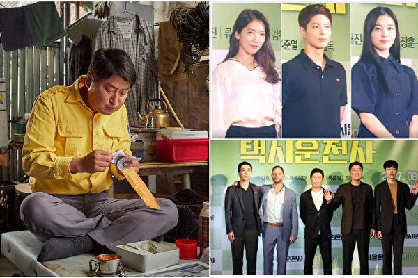 《我只是个计程车司机》25日晚间于首尔举行首映会(右下图),图左为宋康昊剧照,右上图(左起)为朴信惠、朴宝剑与韩孝周到场力挺。(车库娱乐提供)