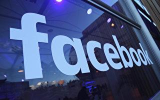 脸书26日公布的第二季度财报数据,收入增长44.8%。当天脸书股价再创历史新高,比之前增长4%。图为柏林,Facebook创新展示中心。(Sean Gallup/Getty Images)
