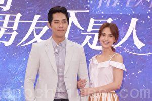 八大电视《前男友不是人》于2017年7月27日在台北举行开镜记者会。图左起为蓝正龙、杨丞琳。(黄宗茂/大纪元)