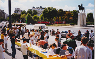 巴黎人權廣場見證法輪功18年反迫害歷程