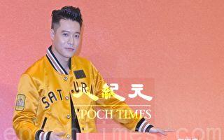 周汤豪专辑《REAL》创佳绩,2017年7月31日在台北宣布开办个人首次巡演开唱回馈歌迷。(黄宗茂/大纪元)
