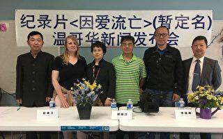圖片右起:李榮獻、李建峰、郭國汀、何春蓮、Ina Mitchell和黃河邊(黃河邊提供圖片)