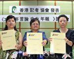 香港記者協會7月2日發表2017年言論自由年報,指中共將意識形態控制延伸至香港,令香港的新聞自由面臨嚴峻挑戰。圖為香港記者協會發表2014年言論自由年報。(蔡雯文/大紀元)