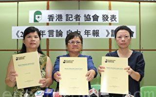 香港记者协会7月2日发表2017年言论自由年报,指中共将意识形态控制延伸至香港,令香港的新闻自由面临严峻挑战。图为香港记者协会发表2014年言论自由年报。(蔡雯文/大纪元)