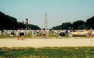 1999年7月,来自全美各地及加拿大、欧洲的部分法轮功学员在华府国家广场炼功。(李莎/大纪元)