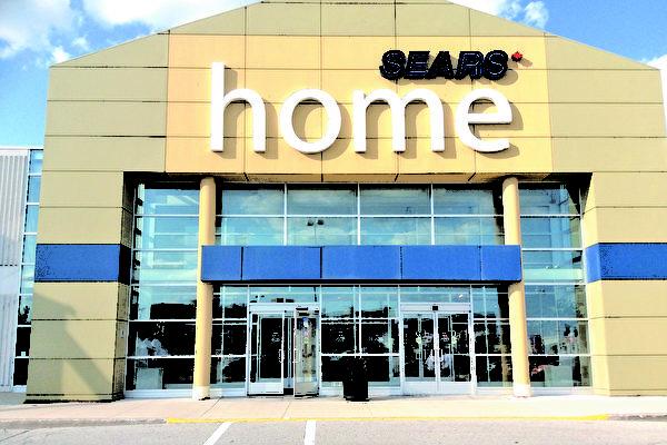 Sears有59家分店要关门了,包括15家家居店。本周五开始清仓处理家电等居家商品。(王兰/大纪元)