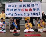 2002年3月14日,包括四名瑞士人在內的16名法輪功學員今年3月14日在香港中聯辦大樓外的街邊進行和平請願。(明慧網)