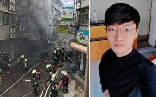 氣爆傷亡現場悉心救護 韓籍暖男老闆感動台灣