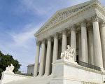 美國最高法院週三同意總統川普(特朗普)行政部門的請求,裁決從現在開始可以暫停接收難民,直到下級聯邦上訴法院作出複核為止。(Fotolia)