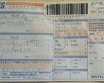 法輪功學員杨玉永的律师向天津市检察院、天津市公安局等相关部门邮寄刑事控告书的郵寄單(明慧網)