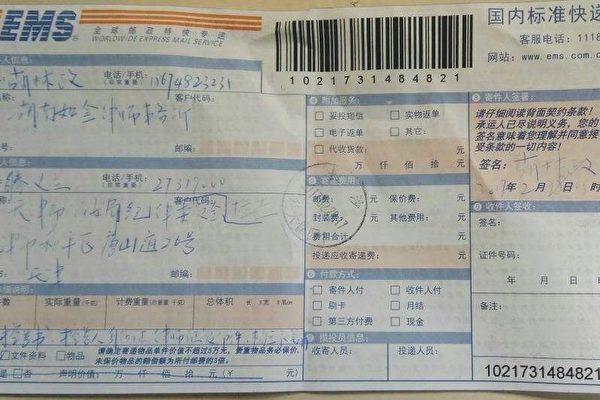 遭受酷刑及性虐待 家屬控告天津看守所