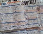 天津市靜海區法輪功學員任東生家人控告監獄的郵寄回執單(明慧網)