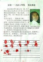 任东生控告监狱的征签信(明慧网)
