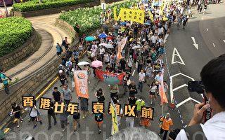 今年的七一大游行,除了有不少香港市民来参与之外,还有不少大陆民众.(李逸/大纪元)