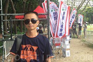 來自深圳的張先生,是第二次來香港參加七一大遊行,他認為香港出現言論自由的倒退,是因為中共的集權統治造成的,他表示中共不滅,可謂天理難容。(梁珍/大紀元)