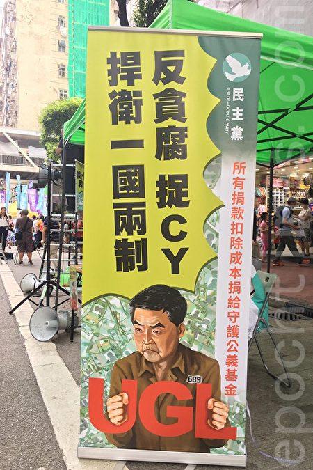 民主黨街站以漫畫表達要梁振英就UGL事件接受法律制裁。(黃瑞秋/大紀元)