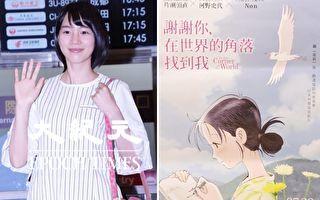 """""""小海女""""首度登台 宣传动画笑容甜美"""