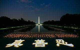 7月20日晚,美国部分法轮功学员在首府华盛顿举行烛光夜悼。(李莎/大纪元)