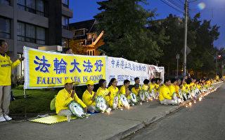 7月20日晚,多伦多数百法轮功学员聚集在中领馆前,烛光悼念遭受中共迫害的同修。(艾文/大纪元)