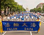 """2017年7月20日,美国华盛顿特区国会山前,来自美东地区的部分法轮功学员举办盛大的""""720""""法轮功反迫害集会并开始大游行。(戴兵/大纪元)"""