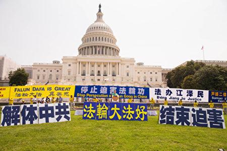 7月20日,美國部分法輪功學員在國會山前舉行集會,聲音2億7千萬民眾退出中共黨團隊。(戴兵/大紀元)