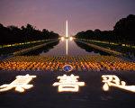 7月20日晚,美國部分法輪功學員在首府華盛頓舉行燭光夜悼。(戴兵/大紀元)